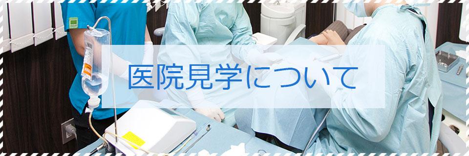 医院見学会