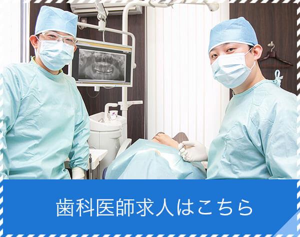 歯科医師求人情報